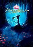 ディズニーアニメ小説版(81) プリンセスと魔法のキス