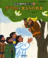みんなの聖書絵本シリーズ 28 ザアカイと金もちの若者