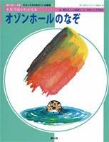 わたしたちの生きている地球 (3) 改訂・新データ版 オゾンホールのなぞ