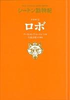シートン動物記 オオカミ王ロボ [図書館版]