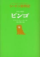 シートン動物記 わたしの愛犬 ビンゴ [図書館版]
