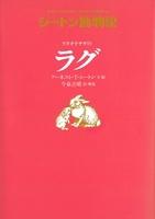 シートン動物記 ワタオウサギのラグ [図書館版]