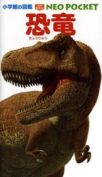 小学館の図鑑 NEO POCKET −ネオぽけっと−恐竜
