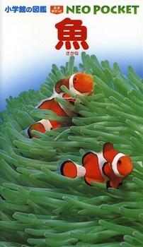 小学館の図鑑 NEO POCKET −ネオぽけっと−魚