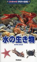 新ポケット版学研の図鑑 (4) 水の生き物