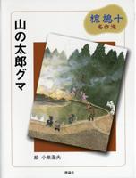 椋鳩十名作選 山の太郎グマ