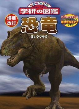 恐竜 増補改訂版