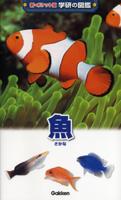 新ポケット版学研の図鑑 (9) 魚