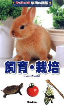 新ポケット版学研の図鑑 (8) 飼育・栽培