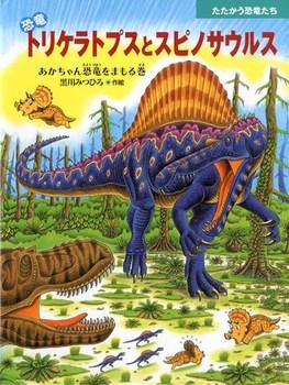恐竜トリケラトプスとスピノサウルス