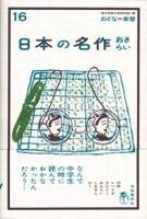 おとなの楽習16 日本の名作おさらい