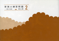 家族の練習問題 (2) −木陰の物語−