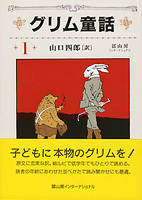 グリム童話 (1)
