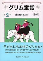 グリム童話 (2)