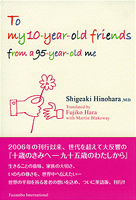 To my 10−year−old friends from a 95−year−old−me