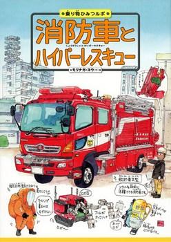 乗り物ひみつルポ (2) 消防車とハイパーレスキュー