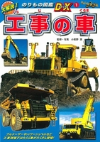 大解説!のりもの図鑑DX 1 工事の車