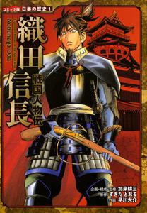 コミック版 日本の歴史(1) 戦国人物伝 織田信長