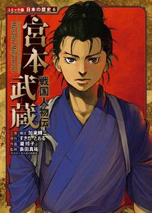 コミック版 日本の歴史(6) 戦国人物伝 宮本武蔵
