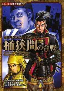 コミック版 日本の歴史(7) 歴史を変えた日本の合戦 桶狭間の合戦