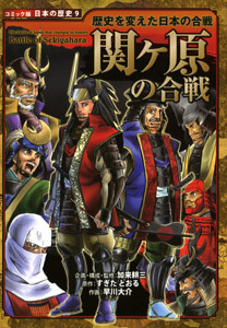 コミック版 日本の歴史(9) 歴史を変えた日本の合戦 関ヶ原の合戦