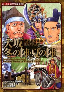 コミック版 日本の歴史(10) 歴史を変えた日本の合戦 大坂冬の陣・夏の陣