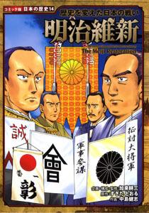 コミック版 日本の歴史(14) 歴史を変えた日本の戦い 明治維新