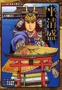 コミック版 日本の歴史(16) 源平武将伝 平清盛