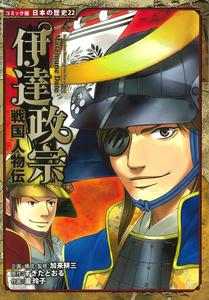 コミック版 日本の歴史(22) 戦国人物伝 伊達政宗