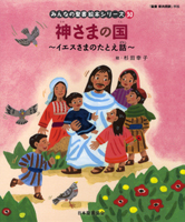 みんなの聖書絵本シリーズ 30 神さまの国〜イエスさまのたとえ話〜