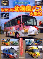 ゆかいな幼稚園バス大集合!