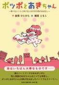 ポッポとあきちゃん〜飛べないハトと歩けない女の子の命のおはなし〜