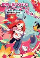 動物と話せる少女リリアーネ(1) 動物園は大さわぎ!
