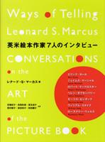 英米絵本作家7人のインタビュー