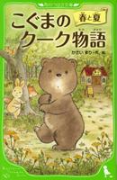 角川つばさ文庫 こぐまのクーク物語(1) 春と夏
