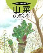 山菜の絵本