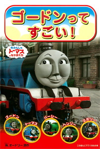 きかんしゃトーマスのテレビえほんシリーズ3 ゴードンってすごい!