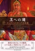王への道 エレファントロックの伝説
