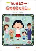 アニメ版ちびまる子ちゃん 教育実習の先生の巻