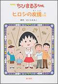 アニメ版ちびまる子ちゃん ヒロシの友情の巻
