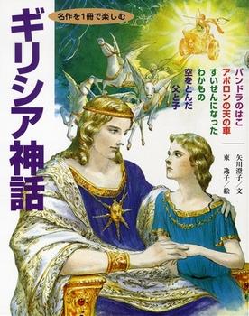 名作を1冊で楽しむ ギリシア神話
