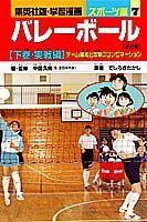 学習漫画 スポーツ編 バレーボール 下巻・実戦編/チーム編成と攻撃のコンビネーション