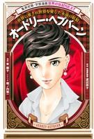学習漫画 世界の伝記NEXT  オードリー・ヘプバーン 世界に愛され世界を愛した永遠の妖精
