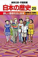 学習漫画 日本の歴史(20) 新しい国際社会と日本/昭和時代3・平成時代