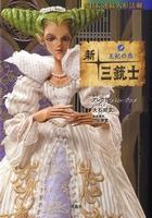 新・三銃士(2) 王妃の恋