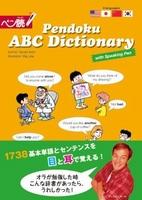ペン読ABCディクショナリー