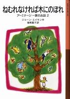 アーミテージ一家のお話2 ねむれなければ木にのぼれ