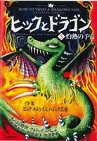 ヒックとドラゴン(5) 灼熱の予言