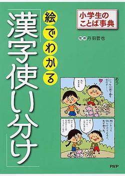 絵でわかる「漢字使い分け」