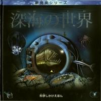 深海の世界